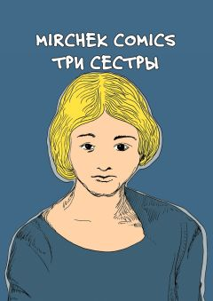 Mirchek Comics - Три сестры. Марика, Хлоя и Рамона
