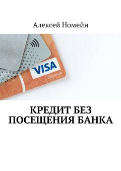 Хоум кредит займ на карту без посещения банка