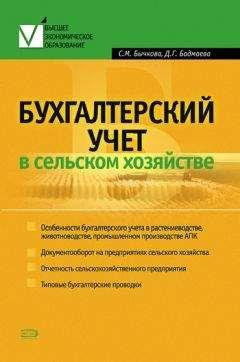 Книги по бухгалтерии слушать онлайн какие есть операторы для сдачи электронной отчетности