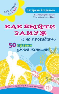 Норбеков замужем но хочется.. читать онлайн