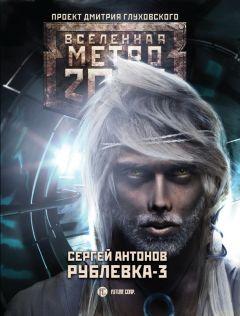 скачать книгу метро 2033