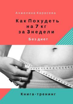 Помолодеть на 10 кг (владимир миркин) скачать книгу в fb2, txt.