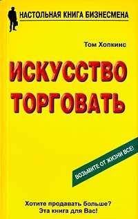 Том Хопкинс - Искусство торговать