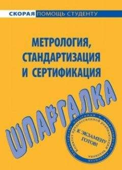 Шпаргалка - метрология стандартизация сертификация сертификация исо петрозаводск