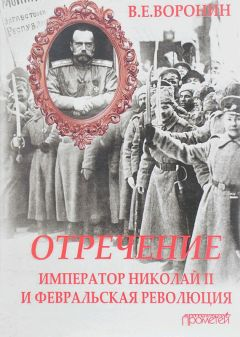 Борис Романов - A new look at the Russian February Revolution of 1917