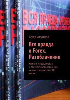 Книги о форекс в формате fb2 скачать бесплатно teletrade депозит для торговли валютой