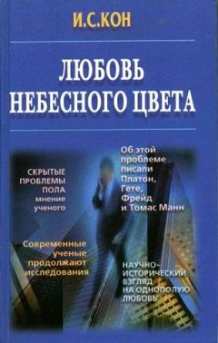 Бить или не бить? Скачать книгу игоря кона: скачать бесплатно fb2.