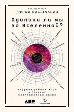 Андрей Сазонов - [Не]правда о нашем теле. Заблуждения, в которые мы верим