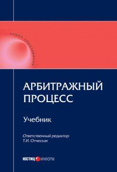 учебник по арбитражному процессу 2015 осуществляемых видов
