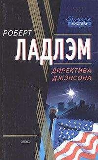 Роберт Ладлэм - Директива Джэнсона