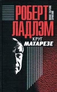 Роберт Ладлэм - Круг Матарезе