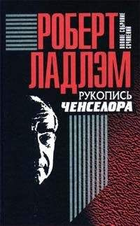 Роберт Ладлэм - Рукопись Ченселора