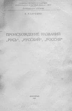 Мавродин в. В. Образование древнерусского государства [djvu] все.