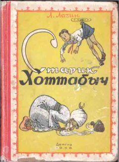 russkih-chitat-starik-hottabich-novoe