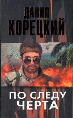 Данил Корецкий - По следу Черта