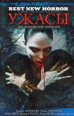 Рэмси Кэмпбелл - Ужасы: Последний пир Арлекина