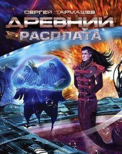 Сергей Тармашев - Древний. Расплата