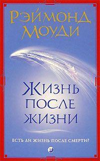 Книга: жизнь после жизни р. Моуди » скачать ☆ читать онлайн.