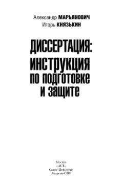 Новиков Как работать над диссертацией А Новиков Как работать над диссертацией