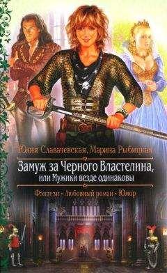 Юлия Славачевская - Замуж за Черного Властелина, или Мужики везде одинаковы