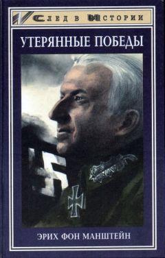 Владимир дайнес, конев против манштейна. «утерянные победы.