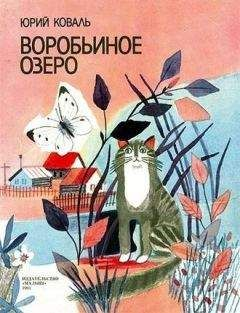 Юрий Коваль - Воробьиное озеро (авторский сборник)