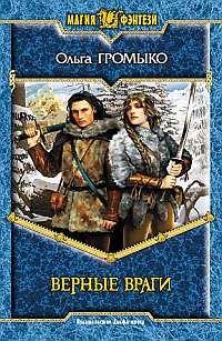 Скачать бесплатно книги ольги громыко верные враги forfree-boys.