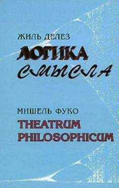 Мишель Фуко - Theatrum philosophicum