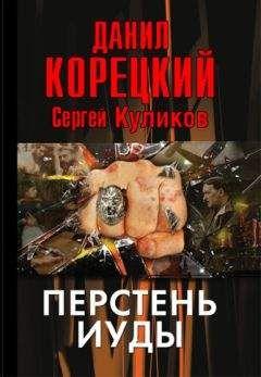 Данил Корецкий - Перстень Иуды