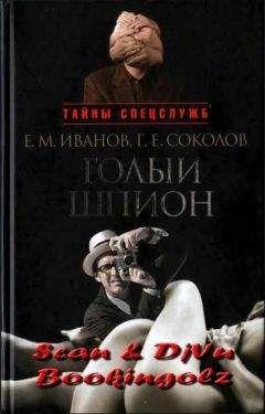 Евгений Иванов - Голый шпион. Русская версия. Воспоминания агента ГРУ