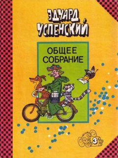 f219731006db Эдуард Успенский - Красная рука, черная простыня, зеленые пальцы ...