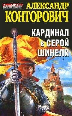 Максим александрович шейко попаданец в сс