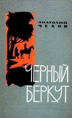 Анатолий Чехов - Чёрный беркут