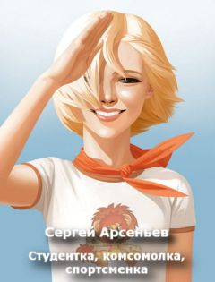 Сергей Арсеньев - Студентка, комсомолка, спортсменка