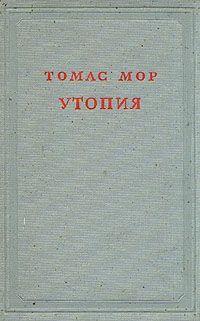 уровень кортизола утопия мор томас читать ищите работу