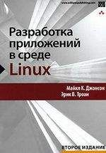 Bert Hubert - Linux Advanced Routing & Traffic Control HOWTO