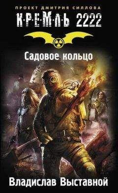 Кремль 2222 киев читать онлайн