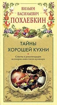 Вильям васильевич похлёбкин все о пряностях