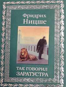 devushkoy-krasivimi-fridrih-nitsshe-tak-govoril-zaratustra-kupalnikah-kitayki