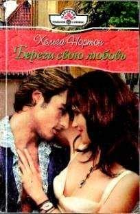 Короткие любовные романы серия панорама читать онлайн