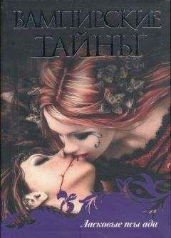 Кейти макалистер секс ложь и вампир