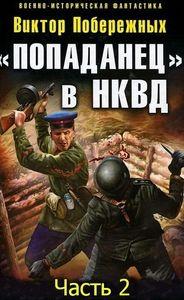 Виктор Побережных - «Попаданец» в НКВД. Горячий июнь 1941-го (часть 2) [СИ]