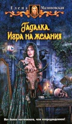 Елена Звездная - Любовница снежного лорда