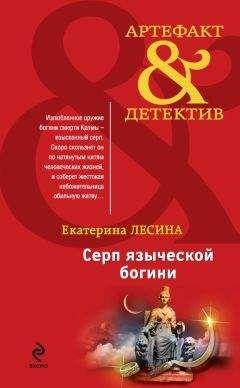 Екатерина Лесина - Плеть темной богини