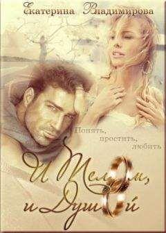 Владимирова Екатерина - И телом, и душой