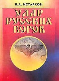 Владимир Истархов - Удар Русских Богов