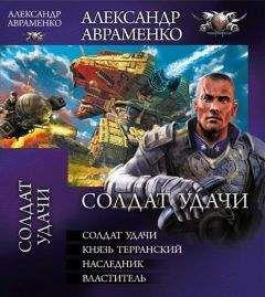 Александр Авраменко - Сборник
