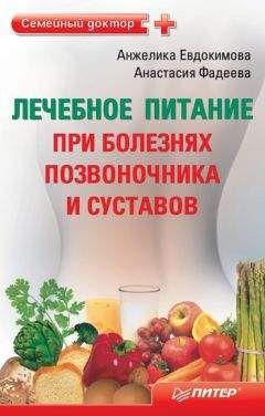 Медицинские диеты Правильное питание при заболеваниях