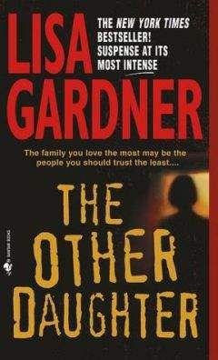 Лиза Гарднер - Другая дочь