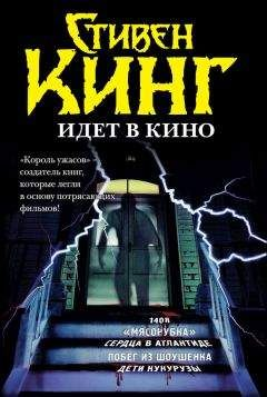 Стивен Кинг - Иерусалим обреченный [= Жребий; Салимов удел; Судьба Салема; Судьба Иерусалима / Salems Lot]